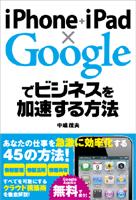 iPhone+iPad×Googleでビジネスを加速する方法