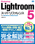 Photoshop Lightroom 5 スーパーリファレンス<br>for Windows&Macintosh