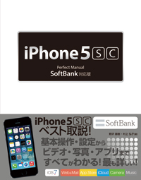 iPhone 5s/5c Perfect Manual SoftBank対応版