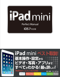 iPad mini Perfect Manual iOS 7対応版