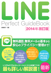 LINE Perfect GuideBook 2014年改訂版