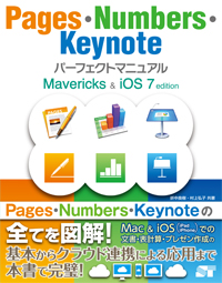 Pages・Numbers・Keynote パーフェクトマニュアル<br>Mavericks&iOS 7 edition