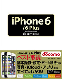 iPhone 6/6 Plus Perfect Manual docomo対応版