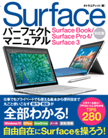 Surface �p�[�t�F�N�g�}�j���A�� Surface Book�^Surface Pro4�^Surface 3�Ή���