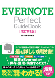 EVERNOTE Perfect GuideBook �m����2�Łn