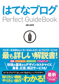 �͂Ăȃu���O Perfect Guidebook