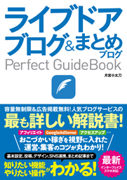 ���C�u�h�A�u���O���܂Ƃ߃u���O Perfect GuideBook