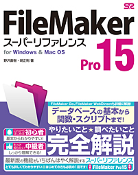 FileMaker Pro 15 �X�[�p�[���t�@�����X for Windows & Mac OS