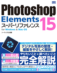 Photoshop Elements 15�X�[�p�[���t�@�����X�@for Windows & Mac OS