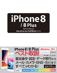 iPhone8/8 Plus Perfect Manual docomo/au/SoftBank対応版