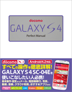ocomo GALAXY S 4 Perfect Manual