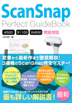Scansnap Perfect GuideBook ix500/S1100/SV600完全対応