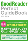 GoodReader Perfect GuideBook