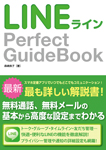 LINE Perfect GuideBook