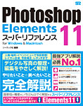 Photoshop Elements 11 スーパーリファレンス for Windows & Macintosh
