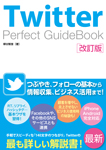 Twitter Perfect GuideBook ����