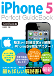 iPhone 5 Perfect GuideBook SoftBank��