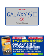 ocomo GALAXY S III �� Perfect Manual