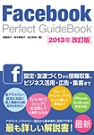 Facebook Perfect Guide Book 2013�N����