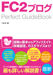 FC2�u���O Perfect GuideBook