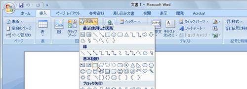 Microsoft Officeで素材の背景を透明にして 配置する方法